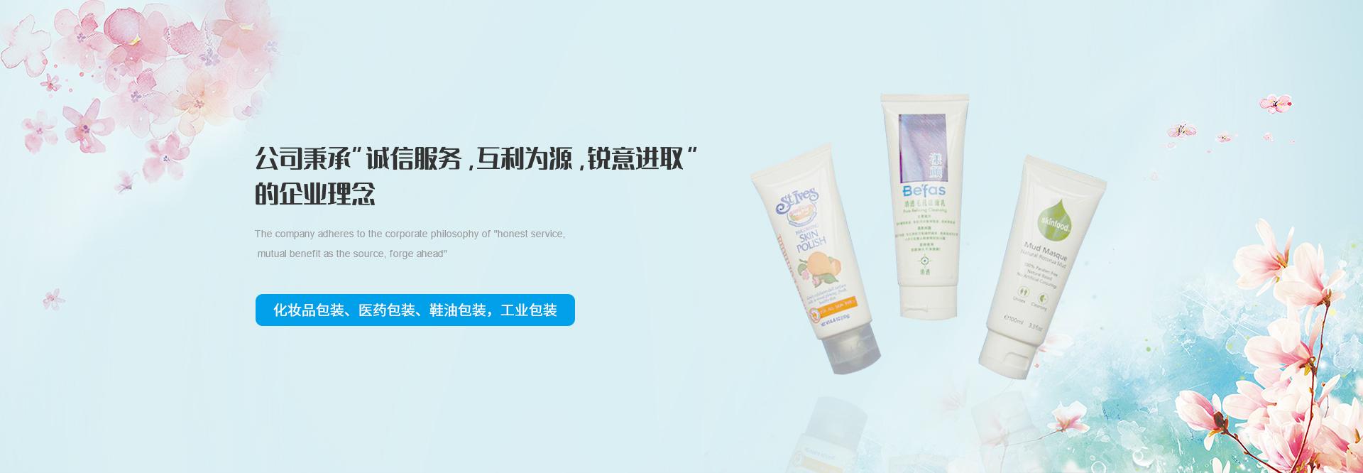 化妆品塑料软管